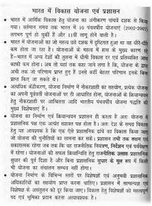 Marathi Essay | Mistyhamel
