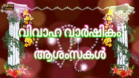 happy wedding anniversary wishes  malayalam marriage greetingsquotes whatsapp video