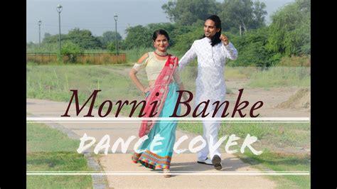 Morni Banke || Badhaai Ho || Dance Cover || Nrityography