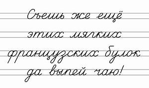 You are so Evil: Russian cursive writing