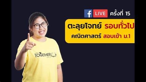 FB Live 15 ติวสอบเข้า ม 1   ครูน้ำ Together - YouTube