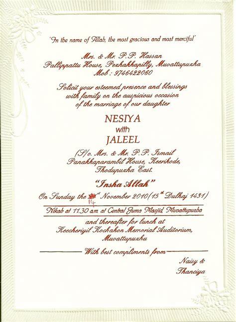 christian wedding invitations wedding invitation wording wedding invitation wording kerala christian