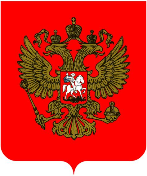 The State Coat of Arms of the Russian Federation