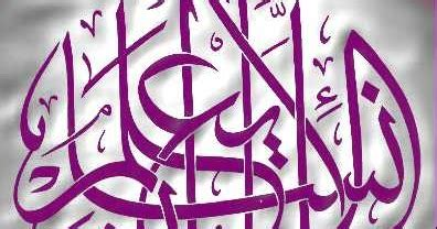 gambar gambar kaligrafi islam  indah  wallpaper  gambar gambar lucu unik