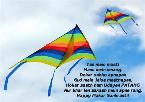 Happy Makar Sankranti Festival Wishes Kites Hd Wallpapers