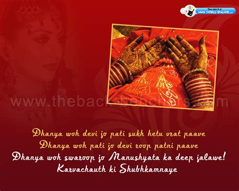 Karwa Chauth Quotes 6