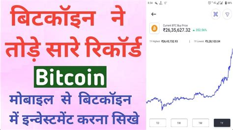 You can start with buying a part of the bitcoin. How to Invest Bitcoin in India | How to Buy Cryptocurrency | Bitcoin se paise kaise kamaye ...