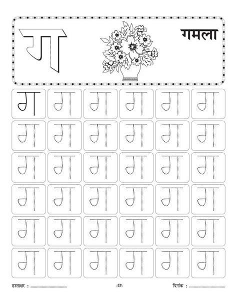 ga se gamla writing practice worksheet coloring pages