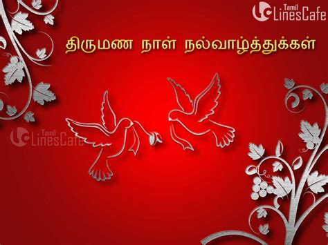 happy wedding anniversary wishes tamil tamillinescafecom
