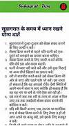 Honeymoon Night Tips In Hindi