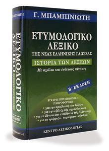 etymological dictionary of modern mystis
