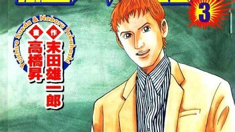 绝叫教师漫画在线_末田雄一郎×高桥升-漫画DB