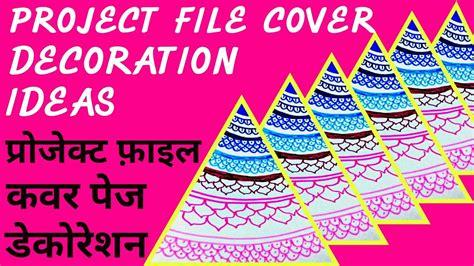 design  file cover