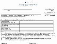 акт приема передачи квартиры к договору дарения мфц