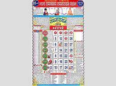 Lala Ramswaroop Calendar 2018 Download लाला रामस्वरूप