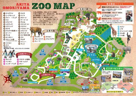zoos akita