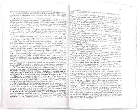 Обзор судебной практики Верховного Суда Российской Федерации N 2 2017 утв. Президиумом Верховного Суда РФ КонсультантПлюс