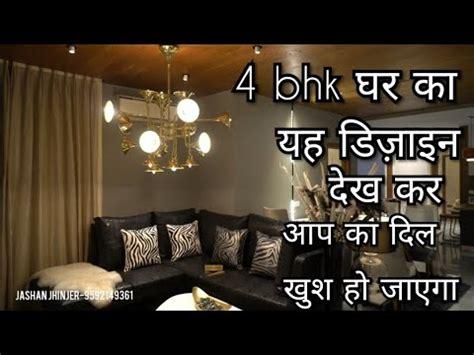 bhk luxurious housegbp athens zirakpur  interior