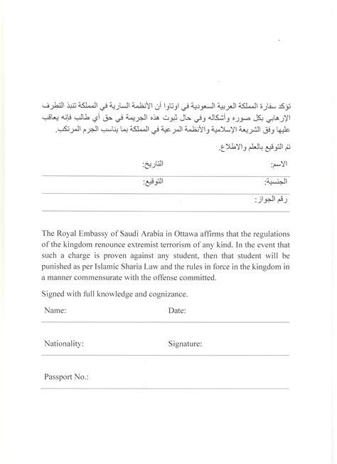 saudi visa application form visaenterprise saudi arabia visa requirements