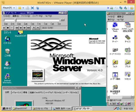 Vmware Player 6でwindows Nt 40を動かす  Diary On Wind