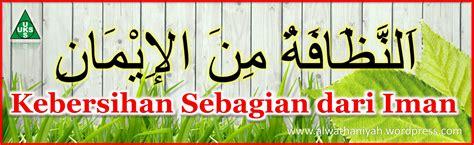 mi islamiyah alwathaniyah