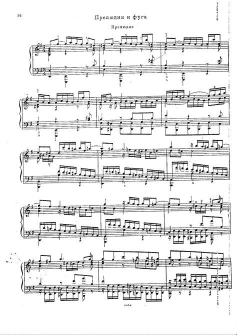 Prelude And Fugue In E Minor Bwv 548 Bach Johann