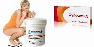 Фуросемид как средство похудения