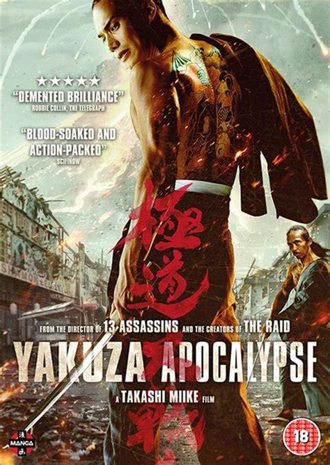 yakuza apocalypse  giveaway kung fu kingdom