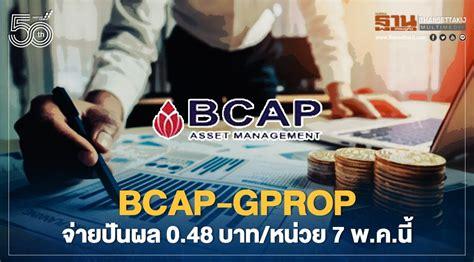 BCAP-GPROP จ่ายปันผล 0.48 บาท/หน่วย 7 พ.ค.นี้