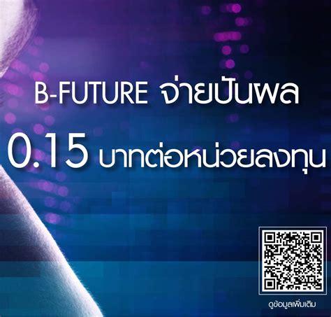 กองทุนเปิดบัวหลวงหุ้นเพื่อคนรุ่นใหม่ (B-FUTURE) เตรียมจ่าย ...