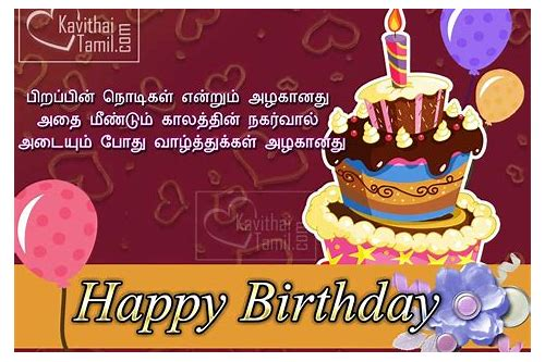 Birthday Wishes Videos Download In Tamil Mutroepersmal