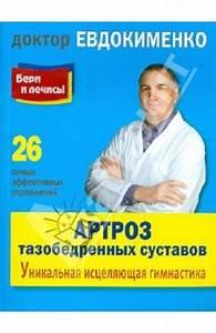 Евдокимов артроз избавляемся от боли в суставах