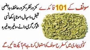 saunf ke fawaid in urdu/fennel seeds benefits in urdu ...