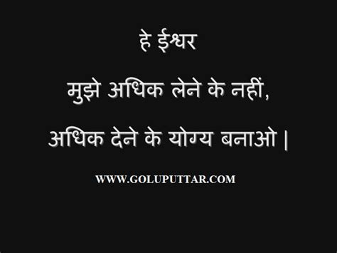 hindi quotes  love  god goluputtar