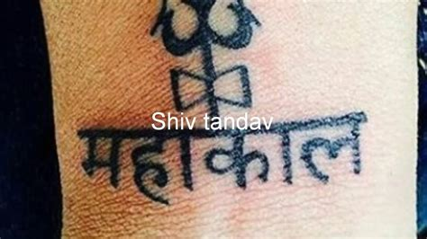 Shiv Tandav Uma Mohan Mohan