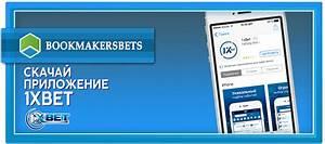 Регистрация 1Xbet Через Мобильное Приложение