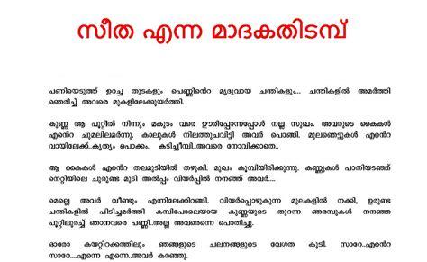 Kerala Kambi Kathakal Free Reading