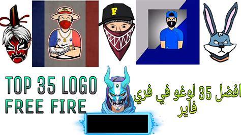 Make free fire logos in a minute. افضل لوغوات فري فاير 😎صنع لوغو مثل مستر علي🤫 TOP LOGO FREE ...