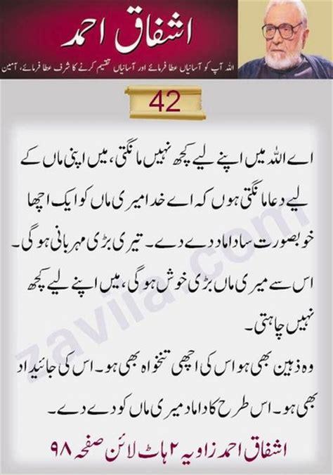 Kashmir Beauty Quotes In Urdu