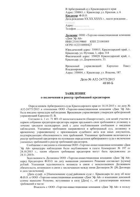 заявление о включении в реестр требований кредиторов с судебными