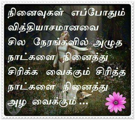 Beautiful Quotes On Life In Tamil