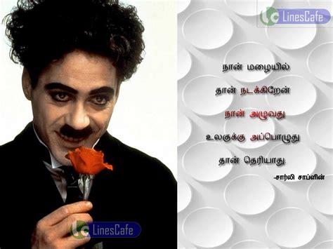 charlie chaplin quotes ponmozhigal  tamil tamil
