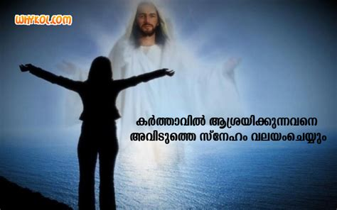 P r a y e r god, prayer, soul, father in heaven, grace, god's love, blessing, blessings chosen truth love worthy beautiful words quotes morning night daily. God's Love   Malayalam Bible Quotes   Prayer Images