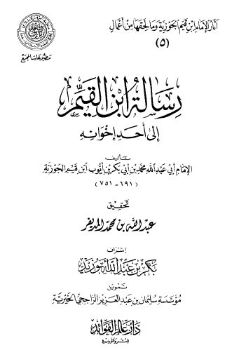 - كتاب رساله ابن قيم الجوزيه إلى أحد أخوانه تأليف ابن قيم الجوزية http
