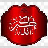 Ulama Islam Symbol   260 x 240 jpeg 25kB