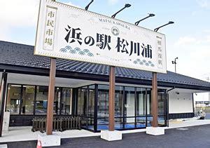 浜 の 駅 松川浦