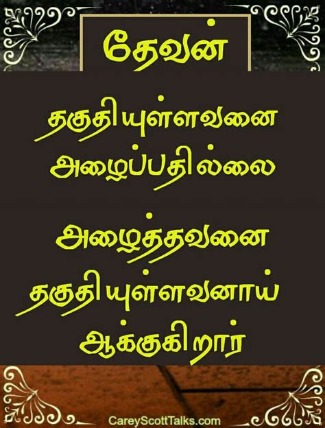 Being faithful is believing in the unseen, you don't have to see air to believe that is there right? Pin by Tamil mani on Tamil Bible Verse Wallpapers | Bible words, Bible words images, Tamil bible ...