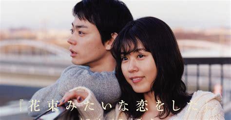 花束 みたい な 恋 を した 映画