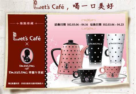 全家let's Cafedazzling集點活動篇 @ ★小美冰淇淋★  隨意窩 Xuite日誌