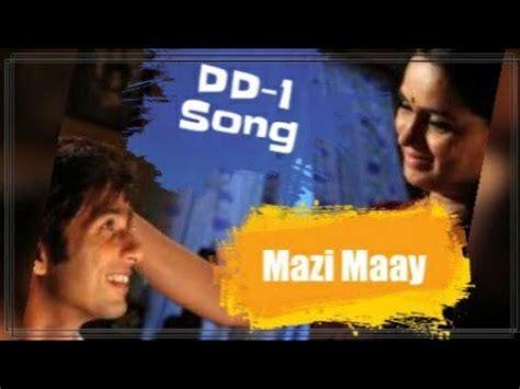 Disti majhi maay marathi song download.